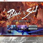 แนะนำเว็บ Blade & Soul