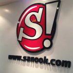 แนะนำเว็บไซต์ Sanook!