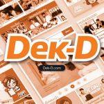 แนะนำเว็บไซต์ Dek-d.com ทางเลือกของนักท่องเว็บ